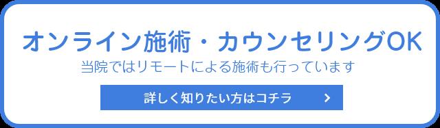オンライン施術・カウンセリングOK