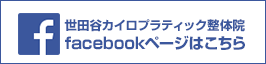 世田谷カイロプラクティック整体院Facebook