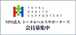 NPO法人トータルヘルスサポーターズ会員募集中!