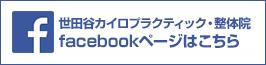 世田谷カイロプラクティック整体院Facebook