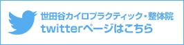 世田谷カイロプラクティック整体院twitter